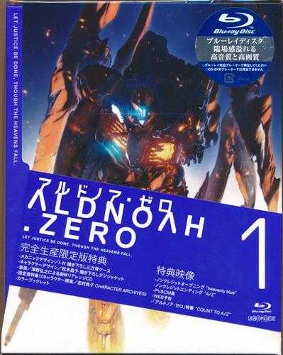 アルドノア・ゼロ 1 完全生産限定版