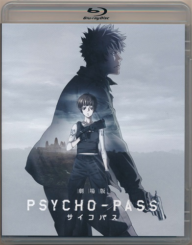 劇場版 PSYCHO-PASS Standard Edition