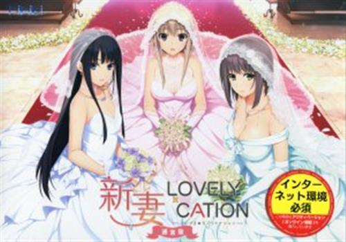 lovely cation 価格