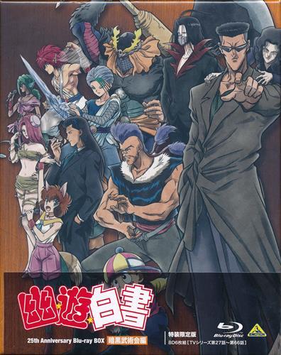 幽遊白書 25th Anniversary Blu-ray BOX 暗黒武術会編 特装限定版