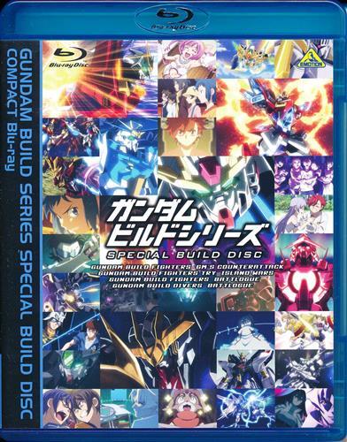 ガンダムビルドシリーズ スペシャルビルドディスク COMPACT Blu-ray 【ブルーレイ】