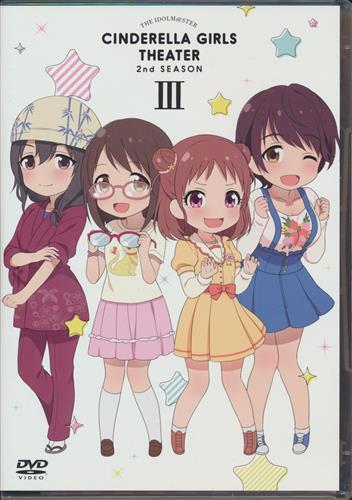 アイドルマスター シンデレラガールズ劇場 2nd SEASON Volume III