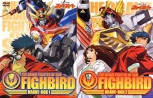 太陽の勇者ファイバード BRAVE-BOX 期間限定版 全2巻セット