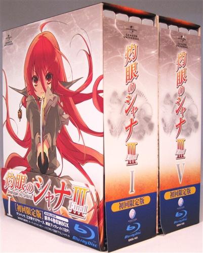 灼眼のシャナ III -FINAL- 初回限定版 全8巻セット