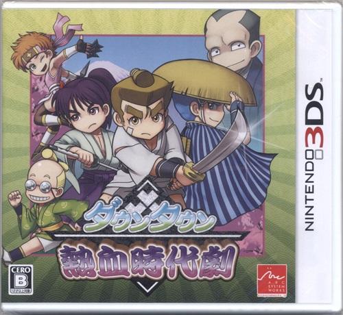 ダウンタウン熱血時代劇 【3DS】