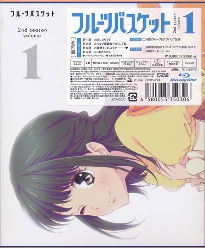 フルーツバスケット 2nd season Vol.1 【ブルーレイ】