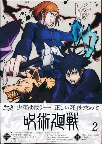 呪術廻戦 Vol.2 初回生産限定版 【ブルーレイ】