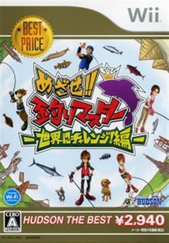 めざせ!! 釣りマスター -世界にチャレンジ!編- ハドソン・ザ・ベスト 【Wii】
