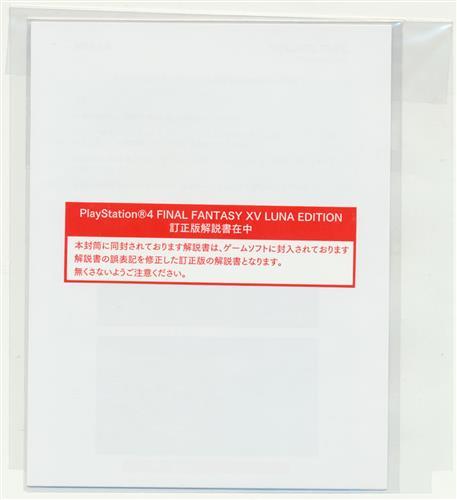 ファイナルファンタジー XV (通常版) (PS4版)