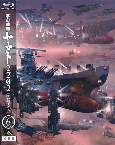 宇宙戦艦ヤマト2202 愛の戦士たち 6 初回版 【ブルーレイ】