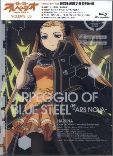 蒼き鋼のアルペジオ -アルス・ノヴァ- VOLUME.03 初回生産限定盤 【ブルーレイ】