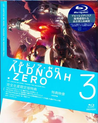 アルドノア・ゼロ 3 完全生産限定版