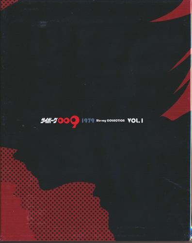 サイボーグ009 1979 Blu-ray COLLECTION VOL.1 【ブルーレイ】