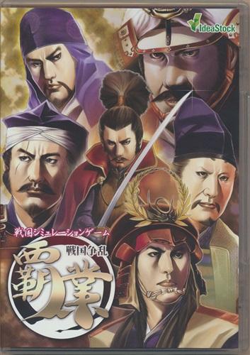 覇業 戦国争乱【中古の価格 2,178円】 | ゲーム博物館