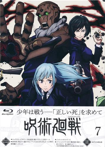 呪術廻戦 Vol.7 初回生産限定版 【ブルーレイ】