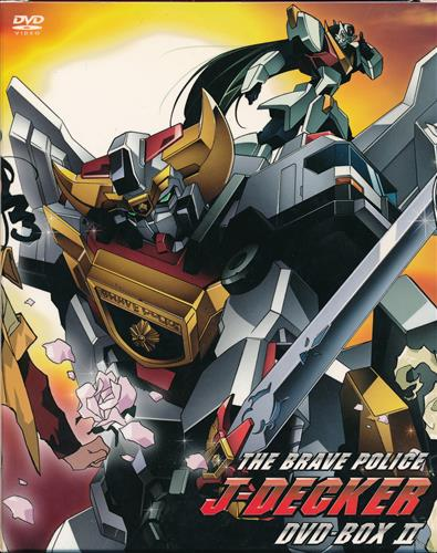 勇者警察ジェイデッカー DVD-BOX II 初回限定生産版