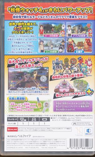 妖怪ウォッチ 4++ (Nintendo Switch版)