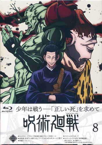 呪術廻戦 Vol.8 初回生産限定版 【ブルーレイ】