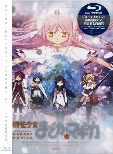 魔法少女まどか☆マギカ 6 完全生産限定版
