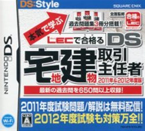 DS宅地建物取引主任者2011&2012年度版 本気で学ぶLECで合格る 【DS】