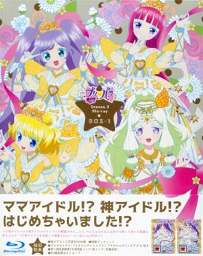 プリパラ Season 3 Blu-ray BOX-1