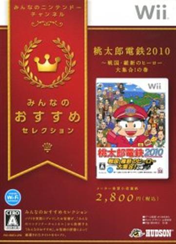桃太郎電鉄 2010 戦国・維新のヒーロー大集合!の巻 みんなのおすすめセレクション 【Wii】