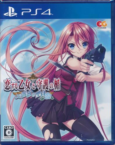 恋する乙女と守護の楯~薔薇の聖母~ (通常版) (PS4版)