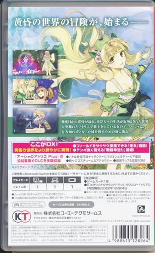 アーシャのアトリエ ~黄昏の大地の錬金術士~ DX (Nintendo Switch版)