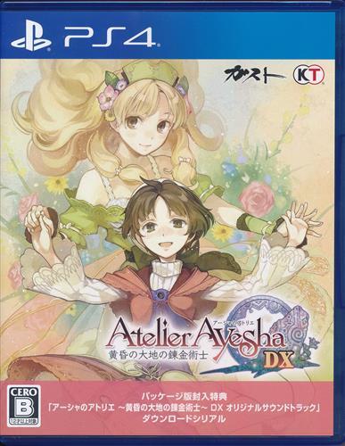 アーシャのアトリエ ~黄昏の大地の錬金術士~ DX (PS4版)