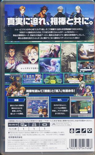 バディミッション BOND 【Nintendo Switch】