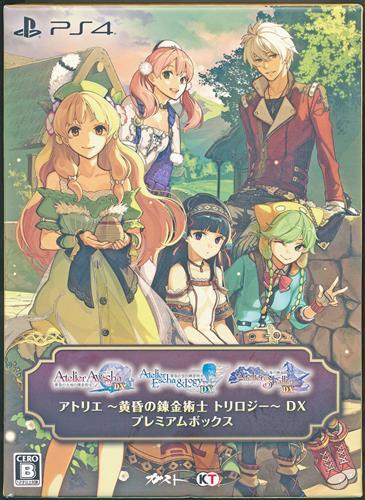 アトリエ ~黄昏の錬金術士トリロジー~ DX プレミアムボックス (PS4版)