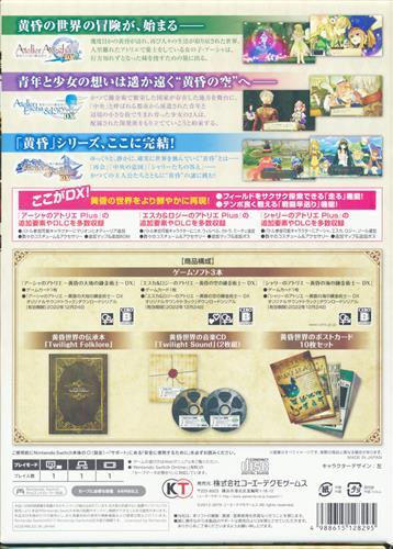 アトリエ ~黄昏の錬金術士トリロジー~ DX プレミアムボックス (Nintendo Switch版)