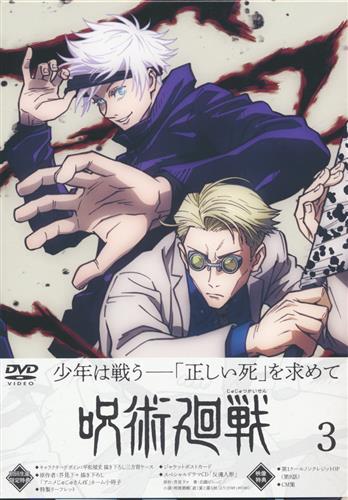 呪術廻戦 Vol.3 初回生産限定版 【DVD】