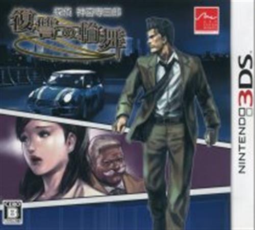 探偵 神宮寺三郎 復讐の輪舞 【3DS】