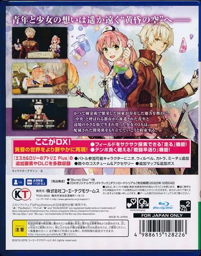 エスカ&ロジーのアトリエ ~黄昏の空の錬金術士~ DX (PS4版)
