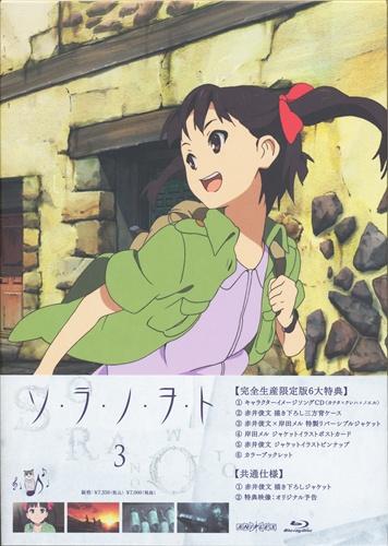 ソ・ラ・ノ・ヲ・ト 3 完全生産限定版