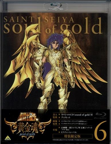 聖闘士星矢 黄金魂 -soul of gold- 6 特装限定版