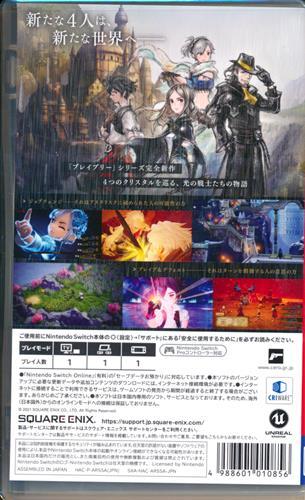 ブレイブリーデフォルト II 【Nintendo Switch】