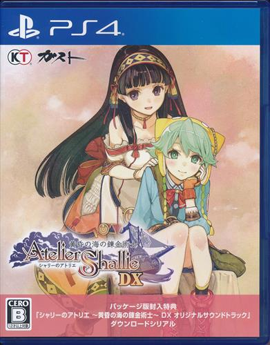 シャリーのアトリエ ~黄昏の海の錬金術士~ DX (PS4版)