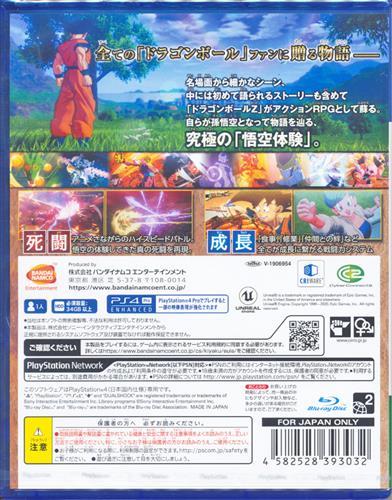 ドラゴンボールZ KAKAROT 【PS4】
