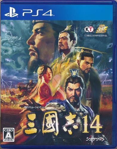 三國志 14 (通常版) (PS4版)