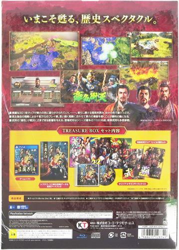三國志 14 TREASURE BOX (PS4版)