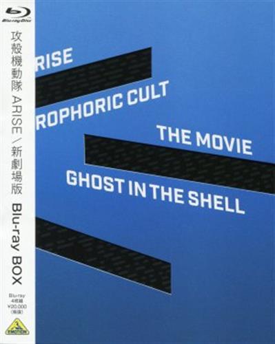 攻殻機動隊 ARISE 新劇場版 Blu-ray BOX