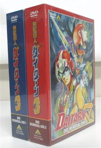 無敵鋼人ダイターン3 メモリアルボックス 全2巻セット
