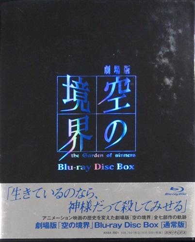 劇場版 空の境界 Blu-ray Disc BOX (通常版)