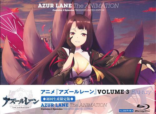 アズールレーン Vol.3 初回生産限定版 【ブルーレイ】