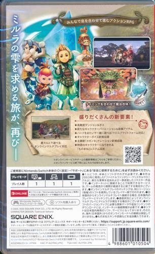 ファイナルファンタジー・クリスタルクロニクル リマスター (Nintendo Switch版)