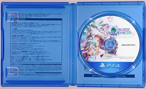 ファイナルファンタジー・クリスタルクロニクル リマスター (PS4版)