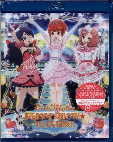 プリティーリズム プリズムショー☆FAN DISC
