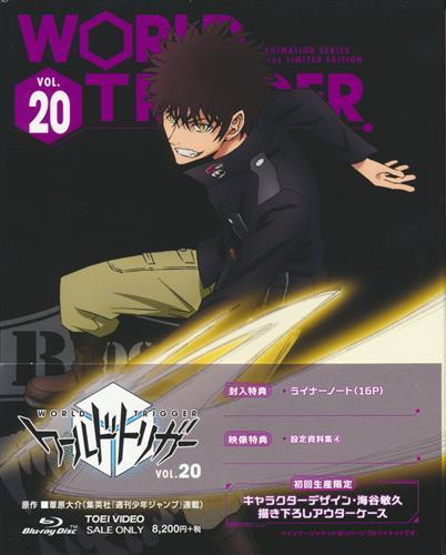 ワールドトリガー VOL.20 【ブルーレイ】